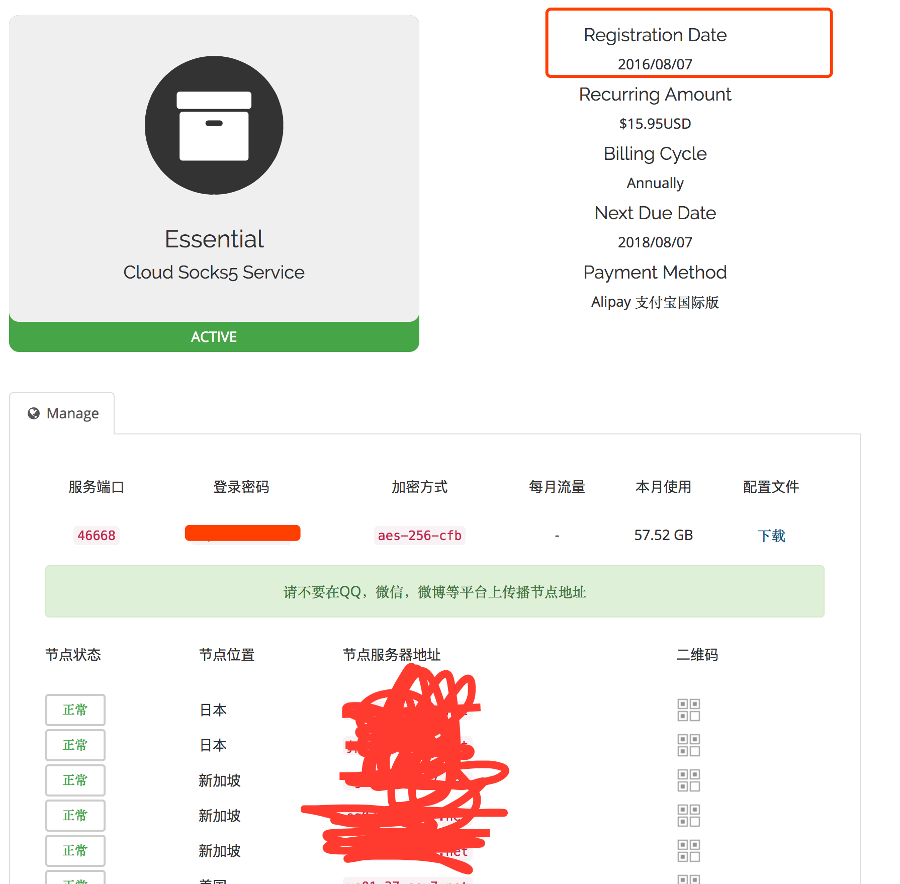 [Referral link] ShadowSocks