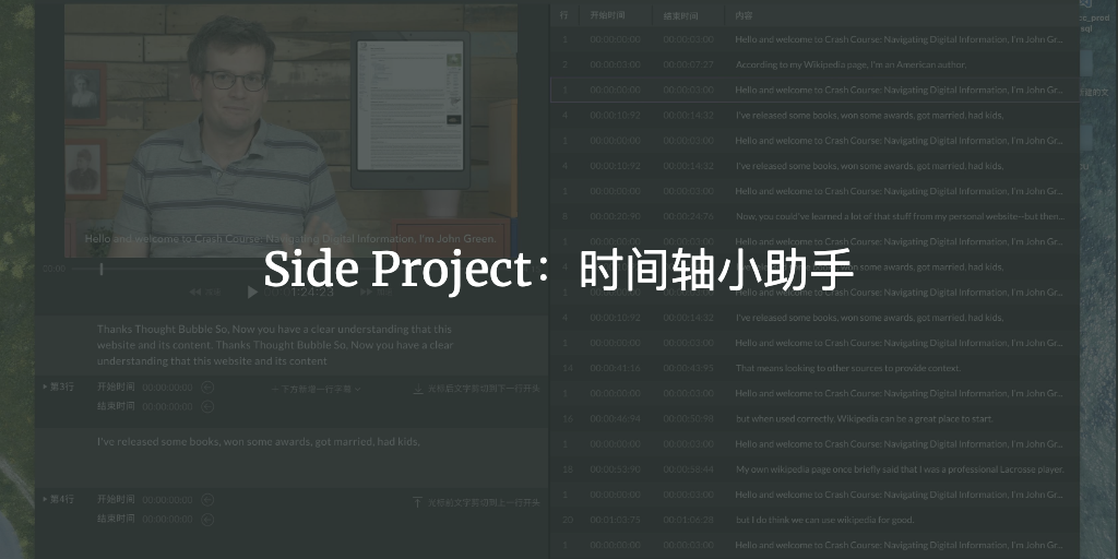 Side Project:时间轴小助手