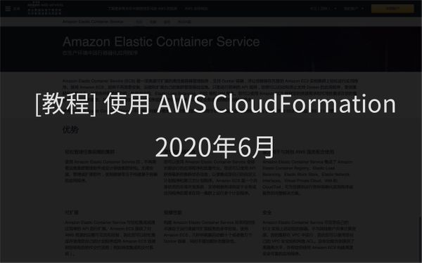 [教程] 使用 AWS CloudFormation